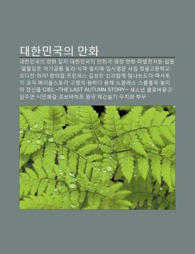 9781233929757: Daehanmingug-Ui Manhwa: Daehanmingug-Ui Manhwa Jabji, Daehanmingug-Ui Manhwaga, Myeonglang Manhwa, Mabeobcheonjamun, Pabtun, Yeolhyeolgangho