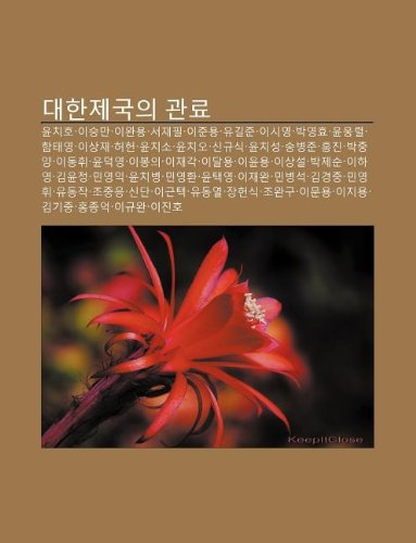 9781233930326: Daehanjegug-Ui Gwanlyo: Yunchiho, Iseungman, Iwan-Yong, Seojaepil, Ijun-Yong, Yugiljun, Isiyeong, Bag-Yeonghyo, Yun-Unglyeol, Hamtaeyeong