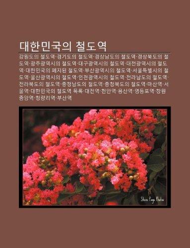 9781233930364: Daehanmingug-Ui Cheoldoyeog: Gang-Wondoui Cheoldoyeog, Gyeong-Gidoui Cheoldoyeog, Gyeongsangnamdoui Cheoldoyeog, Gyeongsangbugdoui Cheoldoyeog