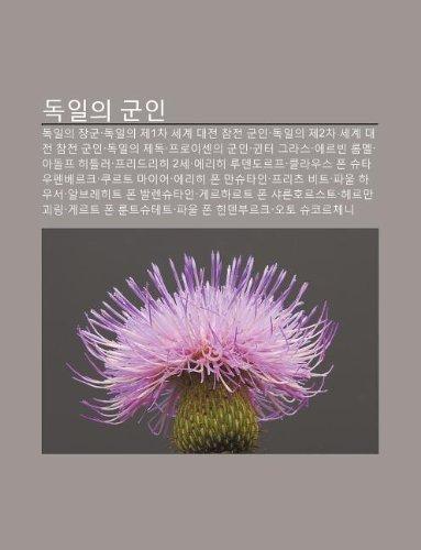 9781233930548: Dog-Il-Ui Gun-In: Dog-Il-Ui Jang-Gun, Dog-Il-Ui Je1cha Segye Daejeon Chamjeon Gun-In, Dog-Il-Ui Je2cha Segye Daejeon Chamjeon Gun-In