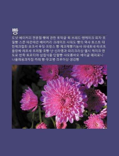 9781233932801: Ppang: Doneos, Beikeoli Jeonmunjeom, Ppang-E Gwanhan Tomaggeul, Kwig Beuledeu, Paenkeikeu, Pija, Homilppang, Seukon, Ttakkeun