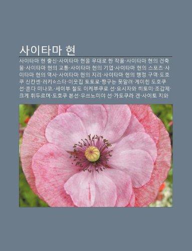 9781233933037: Saitama Hyeon: Saitama Hyeon Chulsin, Saitama Hyeon-Eul Mudaelo Han Jagpum, Saitama Hyeon-Ui Geonchugmul, Saitama Hyeon-Ui Gyotong