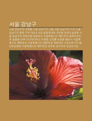 9781233933464: Seoul Gangnamgu: Seoul Gangnamguui Geonchugmul, Seoul Gangnamguui Gyotong, Seoul Gangnamguui Jili, Seoul Gangnamguui Haengjeong Guyeog