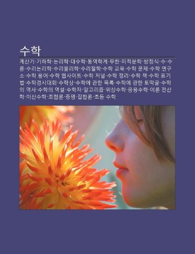 9781233934737: Suhag: Gyesangi, Gihahag, Nonlihag, Daesuhag, Dong-Yeoghaggye, Muhan, Mijeogbunhag, Bangjeongsig, Su, Sulon, Sulinonlihag, Su