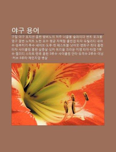 9781233935246: Yagu Yong-Eo: Gujil, Yagu Pojisyeon, Homleon, Bambinoui Jeoju, Neokeulbol, Seullaideo, Beonteu, Pokeubol, Yeong-Gu Gyeolbeon, Nohiteu Noleon