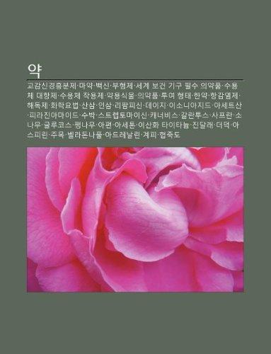 9781233935277: Yag: Gyogamsingyeongheungbunje, Mayag, Baegsin, Buhyeongje, Segye Bogeon Gigu Pilsu Uiyagpum, Suyongche Daehangje, Suyongch