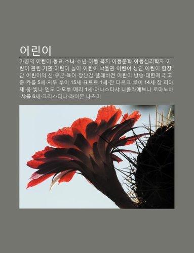 9781233935321: Eolin-I: Gagong-Ui Eolin-I, Dong-Yo, Sonyeo, Sonyeon, Adong Bogji, Adongmunhag, Adongsimlihagja, Eolin-I Gwanlyeon Gigwan, Eoli