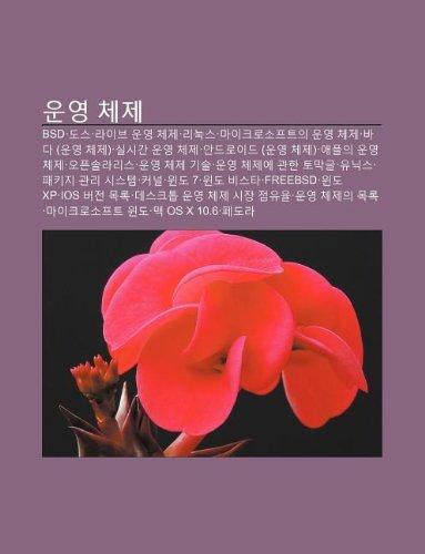 9781233936441: Un-Yeong Cheje: BSD, Doseu, Laibeu Un-Yeong Cheje, Linugseu, Maikeulosopeuteuui Un-Yeong Cheje, Bada (Un-Yeong Cheje), Silsigan Un-Yeo
