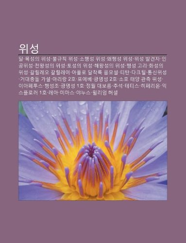 9781233936489: Wiseong: Dal, Mogseong-Ui Wiseong, Bulgyuchig Wiseong, Sohaengseong Wiseong, Waehaengseong Wiseong, Wiseong Balgyeonja, Ingong-