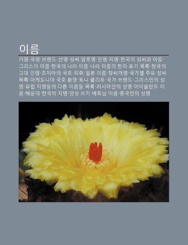 9781233936960: Ileum: Gamyeong, Gugmyeong, Beulaendeu, Seonmyeong, Seongssi, Amhomyeong, Inmyeong, Jimyeong, Hangug-Ui Seongssiwa Ileum, Geu