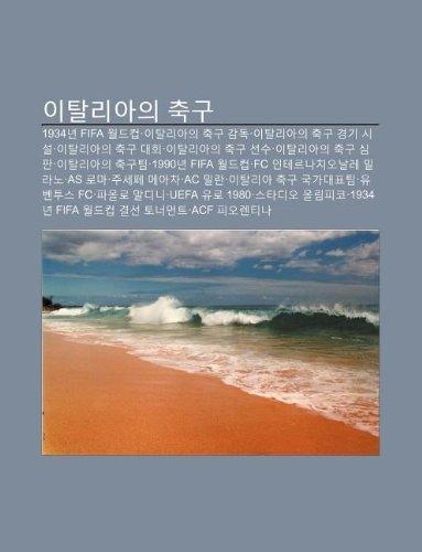 9781233937240: Italliaui Chuggu: 1934nyeon Fifa Woldeukeob, Italliaui Chuggu Gamdog, Italliaui Chuggu Gyeong-GI Siseol, Italliaui Chuggu Daehoe