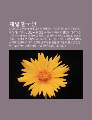 9781233938452: Jaeil Hangug-In: Ganemoto Domoaki, Teugbyeol-Yeongjuja, Jaeilbonjoseon-Inchong-Yeonhabhoe, Joseonhaggyo, Ganeda Masaichi, Seongseon-Im,