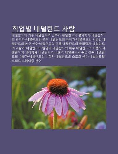 9781233939930: Jig-Eobbyeol Nedeollandeu Salam: Nedeollandeuui Gasu, Nedeollandeuui Geonchugga, Nedeollandeuui Gyeongjehagja, Nedeollandeuui Gwahagja