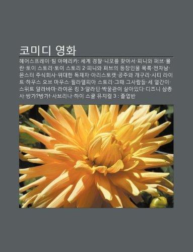 9781233940547: Komidi Yeonghwa: Heeoseupeulei, Tim Amelika: Segye Gyeongchal, Nimoleul Chaj-Aseo, Piniwa Peobeu, Myullan, Toi Seutoli, Toi Seutoli 2