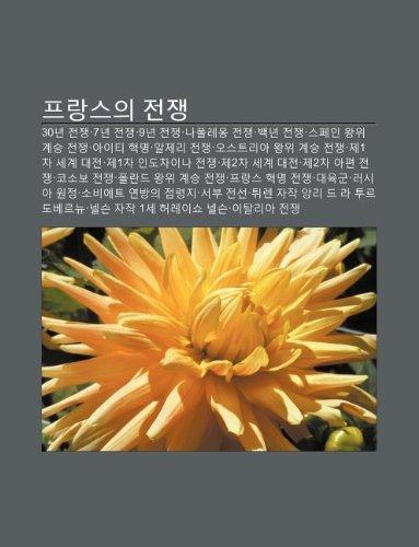9781233941377: Peulangseuui Jeonjaeng: 30nyeon Jeonjaeng, 7nyeon Jeonjaeng, 9nyeon Jeonjaeng, Napolle-Ong Jeonjaeng, Baegnyeon Jeonjaeng