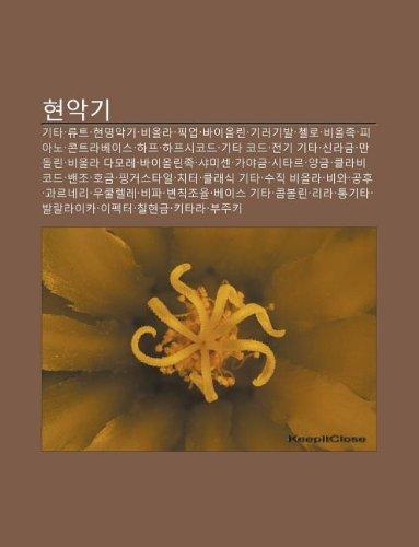 9781233942367: Hyeon-Aggi: Gita, Lyuteu, Hyeonmyeong-Aggi, Biolla, Pig-Eob, Baiollin, Gileogibal, Chello, Bioljog, Piano, Konteulabeiseu, Hapeu, Hapeusikodeu (Korean Edition)