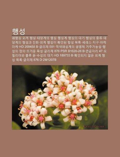 9781233942466: Haengseong: Waehaengseong, Oegye Haengseong, Taeyang-Gyeui Haengseong, Haengseong-Gye, Haengseong-Ui Daegi, Haengseong-Ui Jonglyu