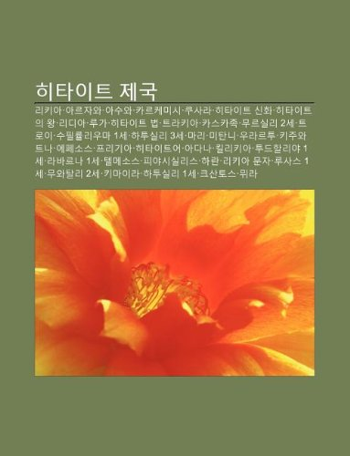 9781233942633: Hitaiteu Jegug: Likia, Aleujawa, Asuwa, Kaleukemisi, Kusala, Hitaiteu Sinhwa, Hitaiteuui Wang, Lidia, Luga, Hitaiteu Beob, Teulakia, Kaseukajog (Korean Edition)