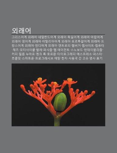 9781233942862: Oelaeeo: Geuliseueogye Oelaeeo, Nedeollandeueogye Oelaeeo, Dog-Il-Eogye Oelaeeo, Alab-Eogye Oelaeeo, Yeong-Eogye Oelaeeo, Itall