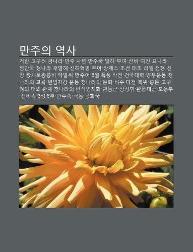 9781233943678: Manjuui Yeogsa: Geolan, Gogulyeo, Geumnala, Manju Sabyeon, Manjugug, Balhae, Buyeo, Seonbi, Yeojin, Yonala, Jeong-Angug, Cheongnala, H