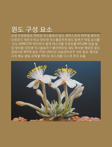 9781233944231: Windo Guseong Yoso: Dasnes Peuleim-Wokeu, Inteones Igseupeulloleo, Windo Lejiseuteuli, Bijueol Beijig Dasnesgwa C Syapeuui Bigyo