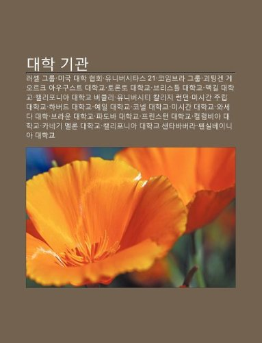 9781233946235: Daehag Gigwan: Leosel Geulub, Migug Daehag Hyeobhoe, Yunibeositaseu 21, Koimbeula Geulub, Goeting-Gen Ge-Oleukeu Auguseuteu Daehaggyo (Korean Edition)