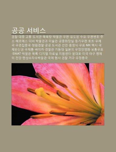 9781233946297: Gong-Gong Seobiseu: Gyeongchal, Daejung Gyotong, Doseogwan, Mog-Yogtang, Bagmulgwan, Upyeon, Yudodoen Suyo, Upyeonbeonho, Juso, Heleumeseu