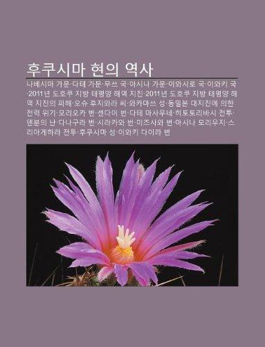 9781233947058: Hukusima Hyeon-Ui Yeogsa: Nabesima Gamun, Date Gamun, Musseu Gug, Asina Gamun, Iwasilo Gug, Iwaki Gug