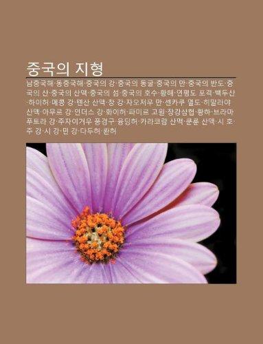 9781233947768: Jung-Gug-Ui Jihyeong: Namjung-Gughae, Dongjung-Gughae, Jung-Gug-Ui Gang, Jung-Gug-Ui Dong-Gul, Jung-Gug-Ui Man, Jung-Gug-Ui Bando