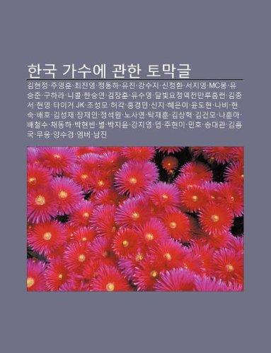 9781233947843: Hangug Gasue Gwanhan Tomaggeul: Gimhyeonjeong, Juyeonghun, Choejin-Yeong, Jeongdongha, Yujin, Gangsuji, Sinjeonghwan, Seojiyeong, McMong
