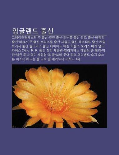 9781233948383: Ing-Geullaendeu Chulsin: Geuleiteomaencheseuteo Ju Chulsin, Leondeon Chulsin, Libeopul Chulsin, Lijeu Chulsin, Beoming-Eom Chulsin