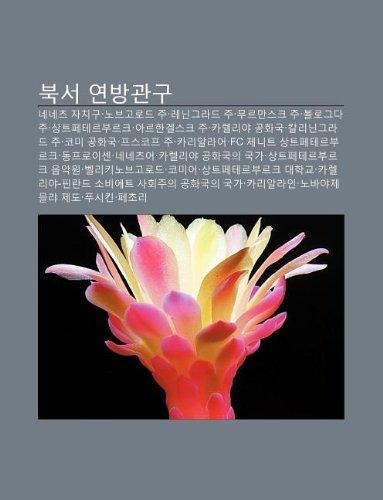 9781233948673: Bugseo Yeonbang-Gwangu: Nenecheu Jachigu, Nobeugolodeu Ju, Leningeuladeu Ju, Muleumanseukeu Ju, Bollogeuda Ju, Sangteupeteleubuleukeu (Korean Edition)