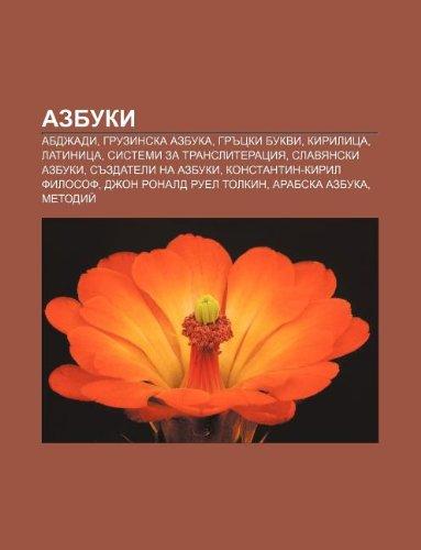 9781233959211: Azbuki: Abdzhadi, Gruzinska Azbuka, Gr Tski Bukvi, Kirilitsa, Latinitsa, Sistemi Za Transliteratsiya, Slavyanski Azbuki, S Zda