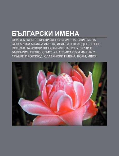 9781233961658: B Lgarski Imena: Spis K Na B Lgarski Zhenski Imena, Spis K Na B Lgarski M Zhki Imena, Ivan, Aleksand R, Pet R