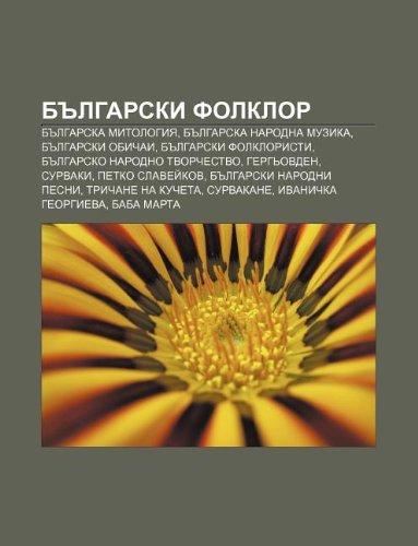 9781233962358: B Lgarski Folklor: B Lgarska Mitologiya, B Lgarska Narodna Muzika, B Lgarski Obichai, B Lgarski Folkloristi, B Lgarsko Narodno Tvorchestv