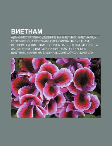 9781233962662: Vietnam: Administrativno Delenie Na Vietnam, Vietnamtsi, Geografiya Na Vietnam, Ikonomika Na Vietnam, Istoriya Na Vietnam, Kult