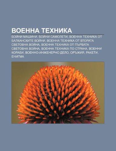 9781233963089: Voenna tekhnika: Boini mashini, Boini samoleti, Voenna tekhnika ot Balkanskite voini, Voenna tekhnika ot Vtorata svetovna voina (Bulgarian Edition)