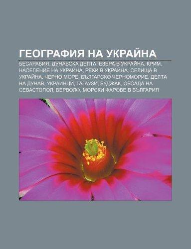 9781233963775: Geografiya Na Ukrai Na: Besarabiya, Dunavska Delta, Ezera V Ukrai Na, Krim, Naselenie Na Ukrai Na, Reki V Ukrai Na, Selishta V Ukrai Na