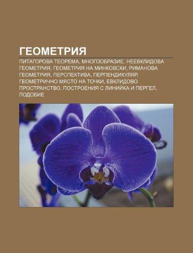 9781233963836: Geometriya: Pitagorova Teorema, Mnogoobrazie, Neevklidova Geometriya, Geometriya Na Minkovski, Rimanova Geometriya, Perspektiva, P