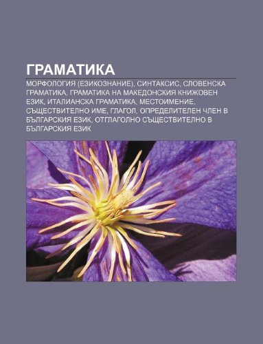 9781233964734: Gramatika: Morfologiya (Ezikoznanie), Sintaksis, Slovenska Gramatika, Gramatika Na Makedonskiya Knizhoven Ezik, Italianska Gramat