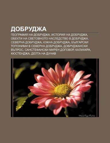 9781233965168: Dobrudzha: Geografiya Na Dobrudzha, Istoriya Na Dobrudzha, Obekti Na Svetovnoto Nasledstvo V Dobrudzha, Severna Dobrudzha, Yuzhna