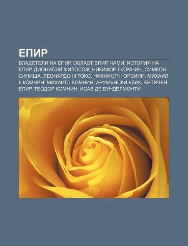 9781233966080: Epir: Vladeteli Na Epir, Oblast Epir, Chami, Istoriya Na Epir, Dionisii Filosof, Nikifor I Komnin, Simeon Sinisha, Leonardo