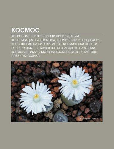 9781233969357: Kosmos: Astronomiya, Izv Nzemni Tsivilizatsii, Kolonizatsiya Na Kosmosa, Kosmicheski Izsledvaniya