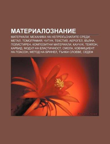 9781233970247: Materialoznanie: Materiali, Mekhanika na neprekusnatite sredi, Metal, Tomografiya, Chugun, Tekstil, Aerogel, Vulna, Polistiren