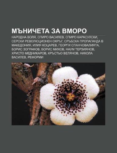9781233971152: M Nicheta Za Vmoro: Narodna Volya, Spiro Vasilev, Spiro Karasulski, Serski Revolyutsionen Okr G, Sr Bska Propaganda V Makedoniya