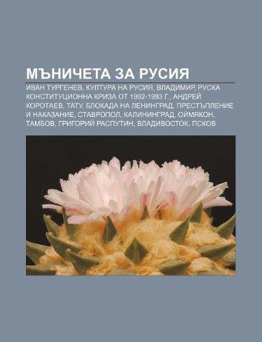 9781233971725: M Nicheta Za Rusiya: Ivan Turgenev, Kultura Na Rusiya, Vladimir, Ruska Konstitutsionna Kriza OT 1992-1993 G., Andrei Korotaev, Tatu