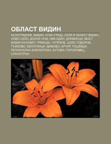 9781233973422: Oblast Vidin: Belogradchik, Vidin, Kula (grad), Sela v Oblast Vidin, Novo selo, Dolni Lom, OFK Bdin, Drazhintsi, Most Vidin-Kalafat, Gramada