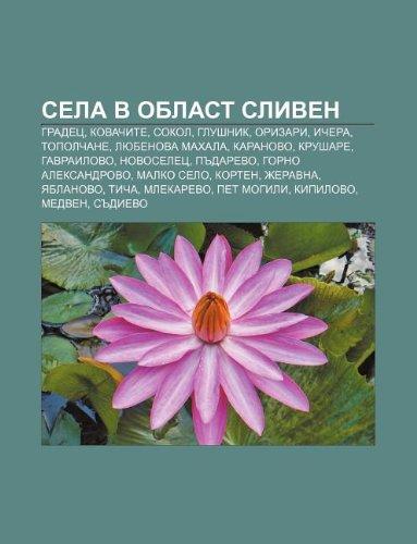9781233977482: Sela v Oblast Sliven: Gradets, Kovachite, Sokol, Glushnik, Orizari, Ichera, Topolchane, Lyubenova makhala, Karanovo, Krushare, Gavrailovo (Bulgarian Edition)