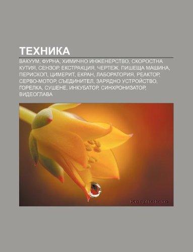 9781233979240: Tekhnika: Vakuum, Furna, Khimichno Inzhenerstvo, Skorostna Kutiya, Senzor, Ekstraktsiya, Chertezh, Pisheshta Mashina, Periskop,