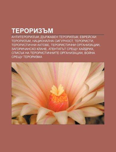 9781233979288: Teroriz M: Antiteroriz M, D Rzhaven Teroriz M, Evrei Ski Teroriz M, Natsionalna Sigurnost, Teroristi, Teroristichni Aktove